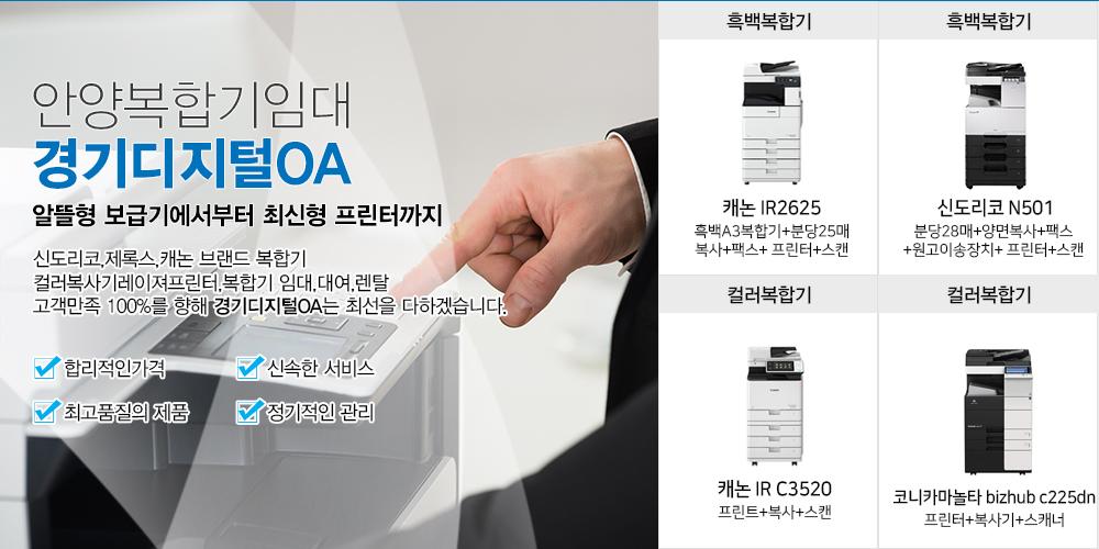 안양복합기임대 경기디지털OA